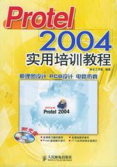 Protel 2004实用培训教程(仅适用PC阅读)