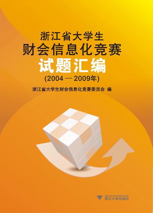 浙江省大学生财会信息化竞赛试题汇编(仅适用PC阅读)