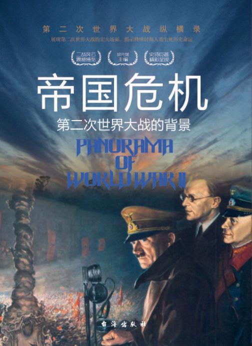 帝国危机:第二次世界大战的背景