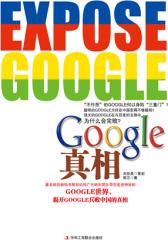 Google真相(试读本)