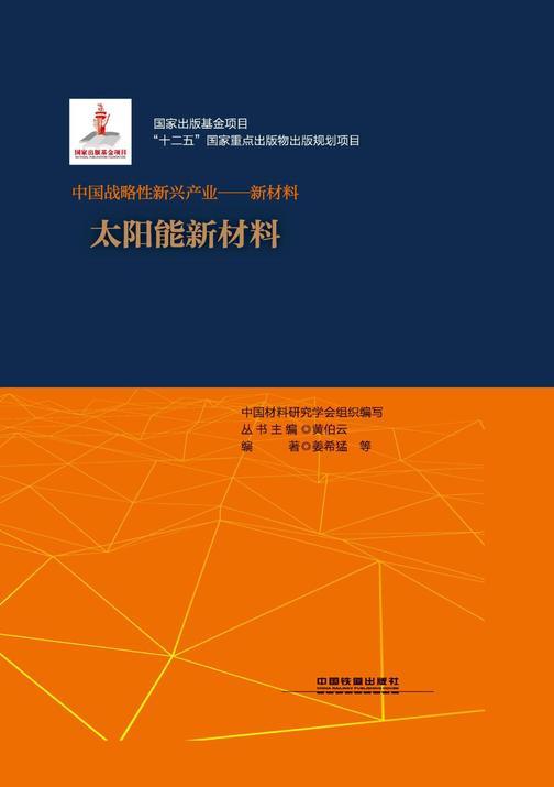 中国战略性新兴产业——新材料