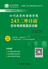 [3D电子书]圣才学习网·四川大学外国语学院243二外日语历年考研真题及详解(仅适用PC阅读)
