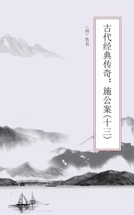 古代经典传奇:施公案(十三)