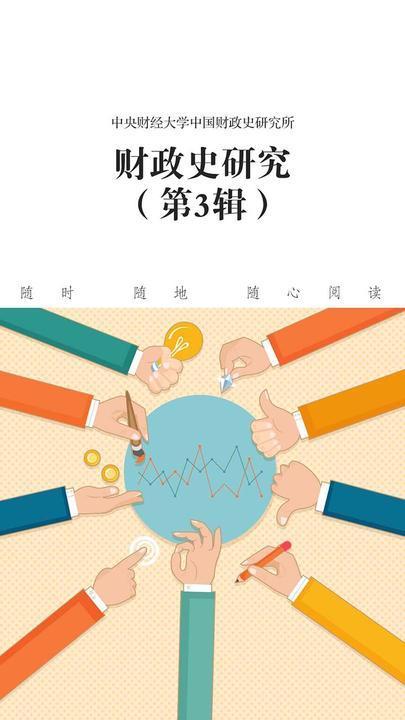 财政史研究(第3辑)