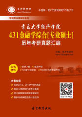 [3D电子书]圣才学习网·青岛大学经济学院431金融学综合[专业硕士]历年考研真题汇编(仅适用PC阅读)