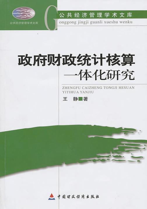 政府财政统计核算一体化研究:以微观基础为视角