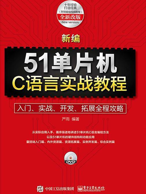 新编51单片机C语言实战教程:入门、实战、开发、拓展全程攻略(附赠超值视频教程)