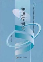 护理学研究(仅适用PC阅读)