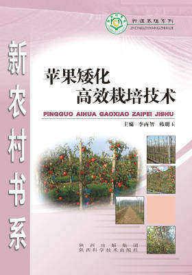 苹果矮化高效栽培技术