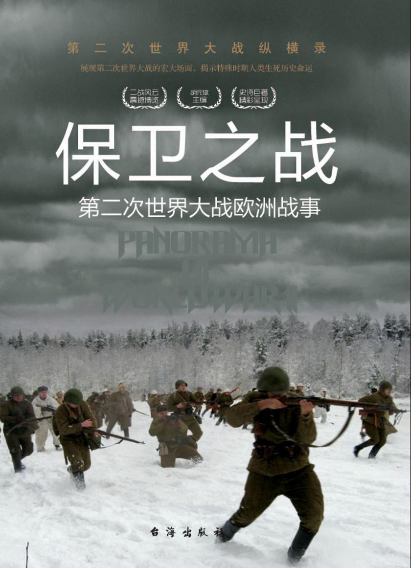 保卫之战:第二次世界大战欧洲战事