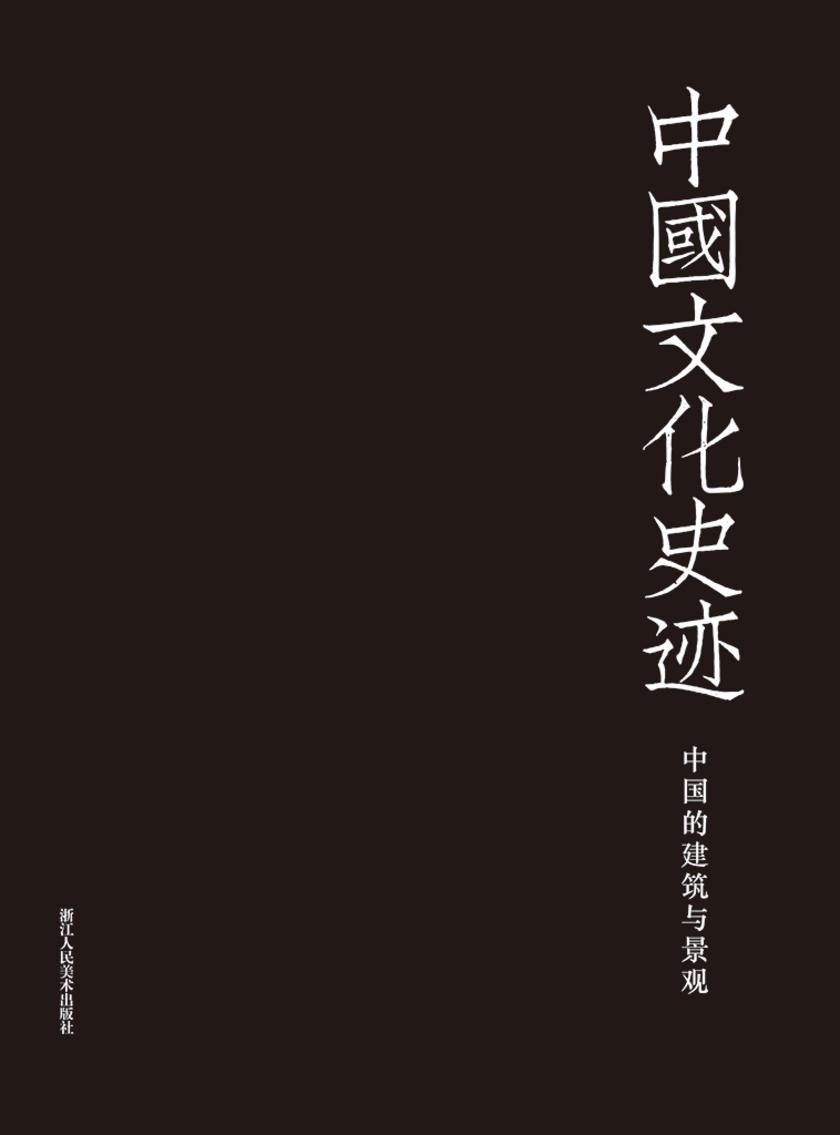 中国文化史迹:中国的建筑与景观(德文版)(中国文化史迹)
