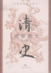 清史通俗演义