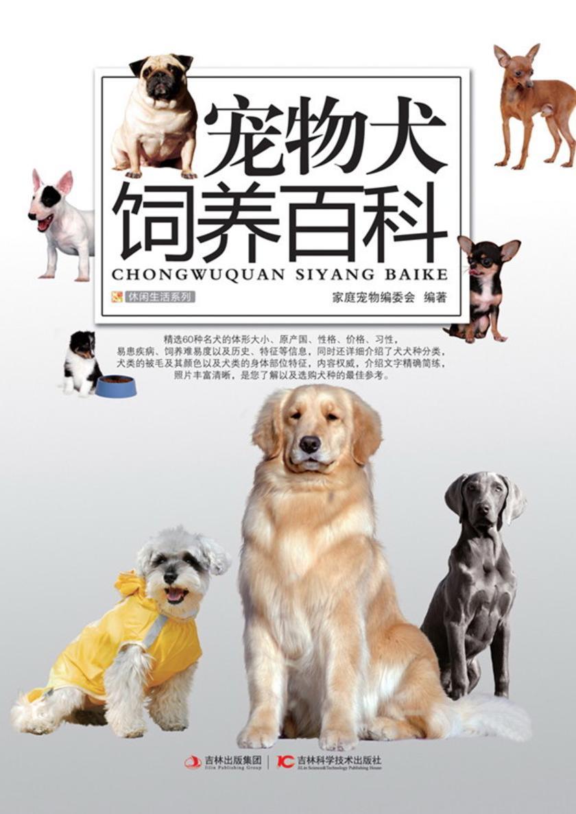 宠物犬饲养百科(仅适用PC阅读)