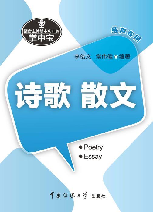 播音主持基本功训练掌中宝——诗歌·散文