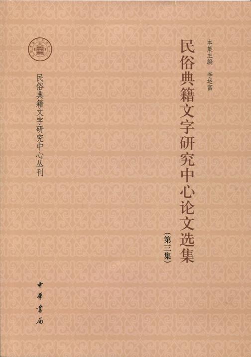 民俗典籍文字研究中心论文选集(第三集)