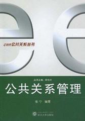 公共关系管理(e时代公共关系丛书)
