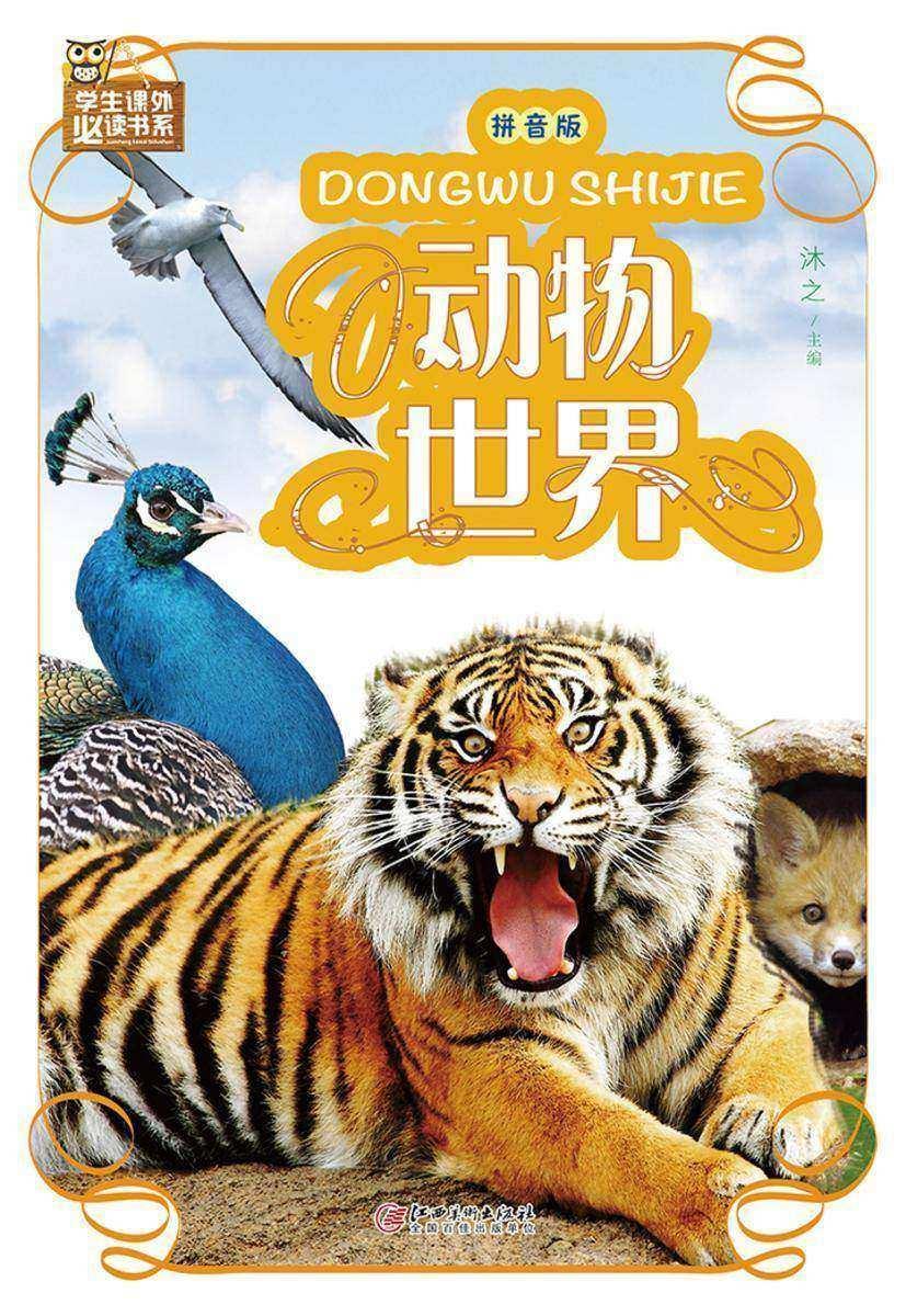 动物世界(拼音版)