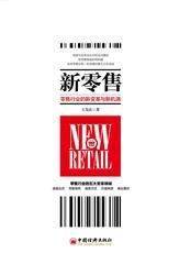 新零售:零售行业的新变革与新机遇
