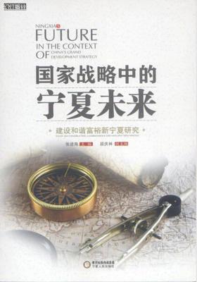 国家战略中的宁夏未来:建设和谐富裕新宁夏研究(仅适用PC阅读)