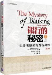 银行的秘密——揭开美联储的神秘面纱(第2版)(NAFMII金融译丛)(试读本)
