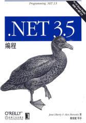 .NET3.5编程