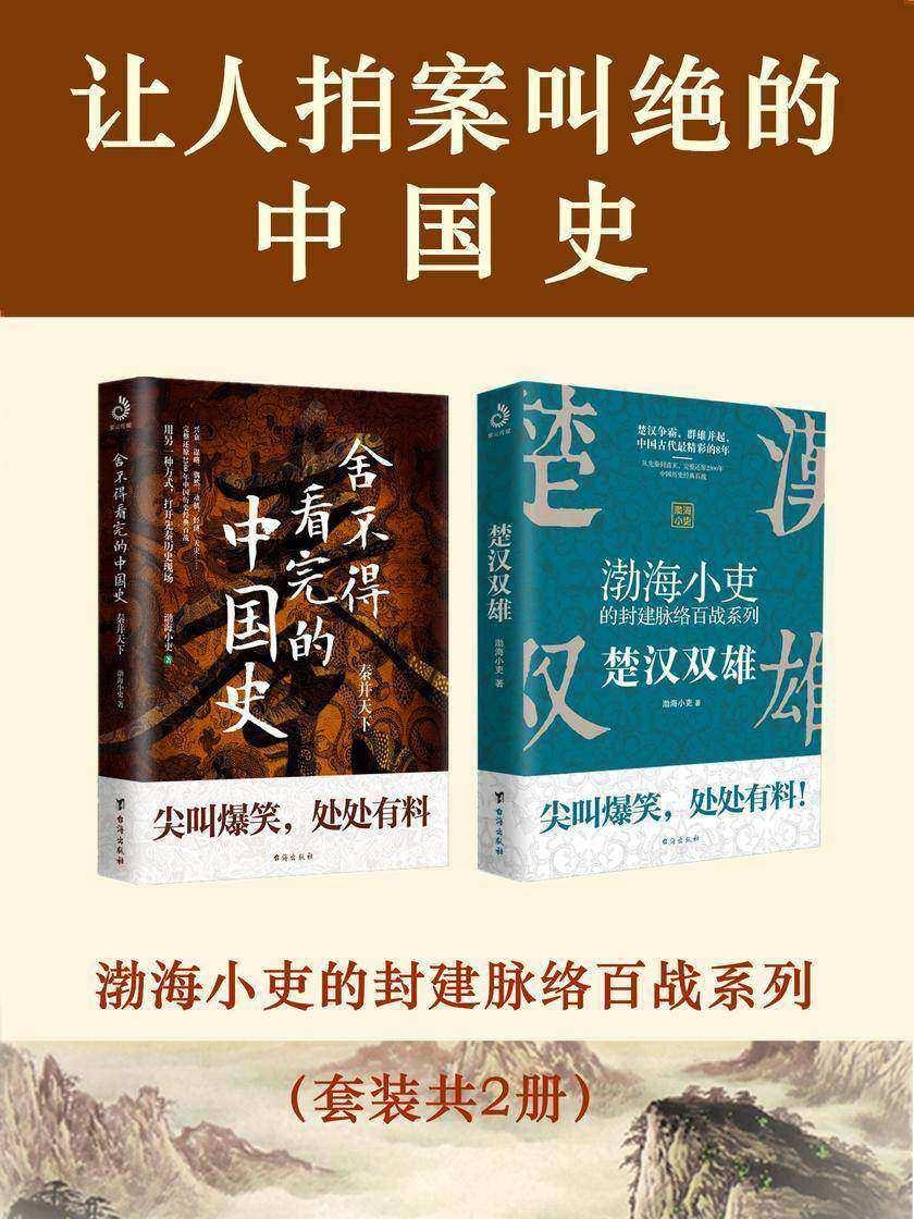 让人拍案叫绝的中国史(套装共2册)