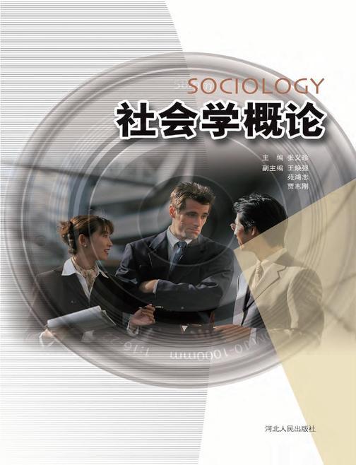 社会学概论