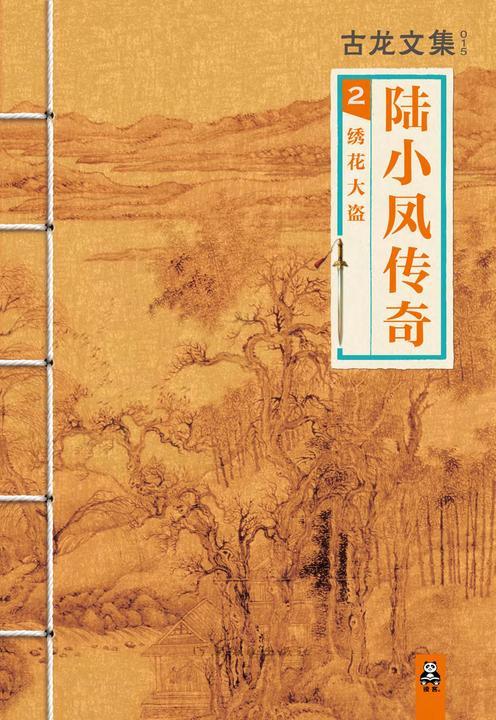 古龙文集·陆小凤2:绣花大盗