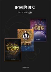 时间的朋友2015-2017(套装全三册)