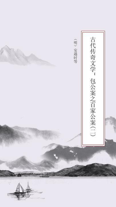 古代传奇文学:包公案之百家公案(二)