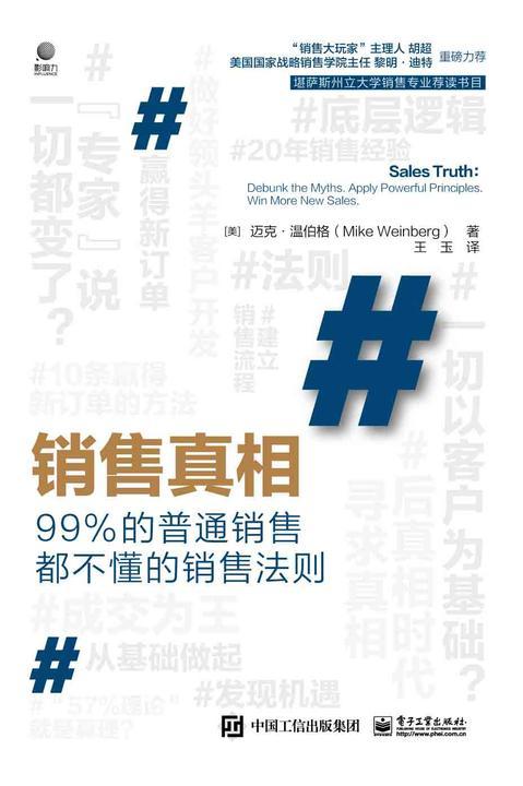 销售真相——99%的普通销售都不懂的销售法则
