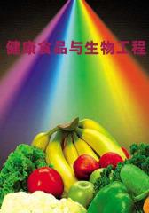 健康食品与生物工程