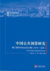 中国公共预算研究:第三届学术会议论文集(2010·北京)