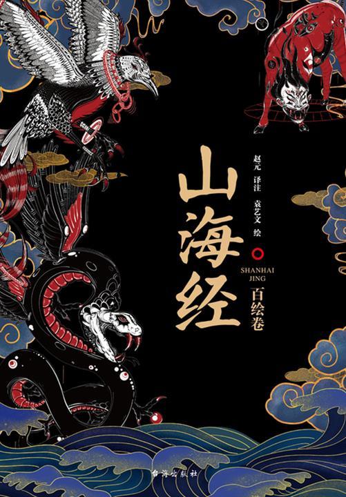 山海经:百绘卷