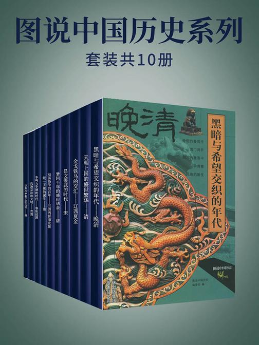 图说中国历史系列(套装全10册)
