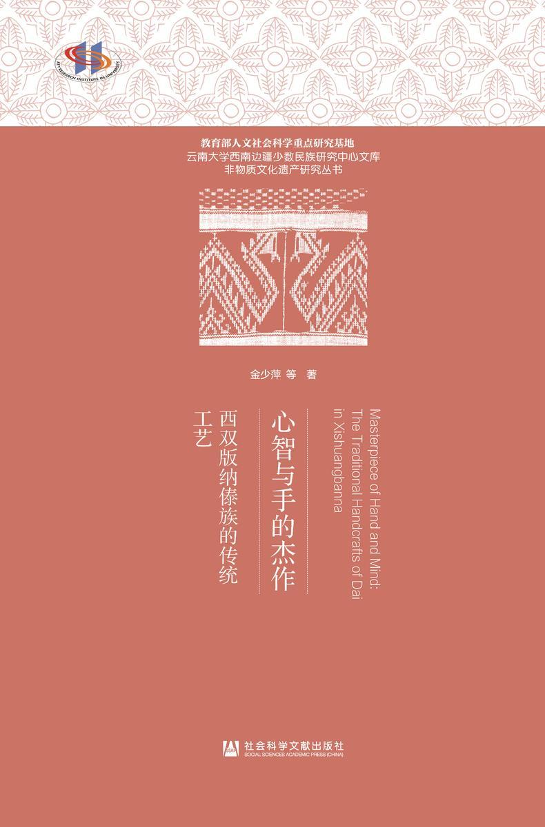 心智与手的杰作:西双版纳傣族的传统工艺