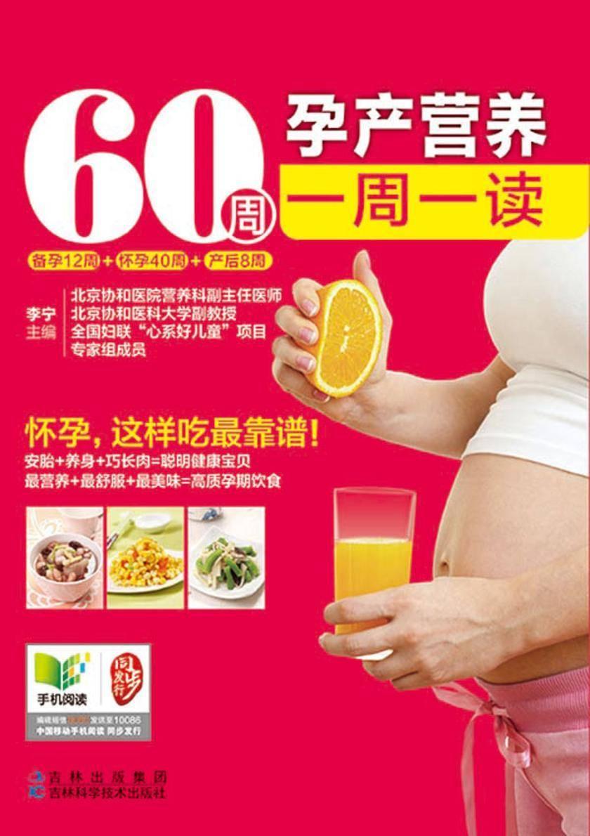 60周孕产营养一周一读(仅适用PC阅读)