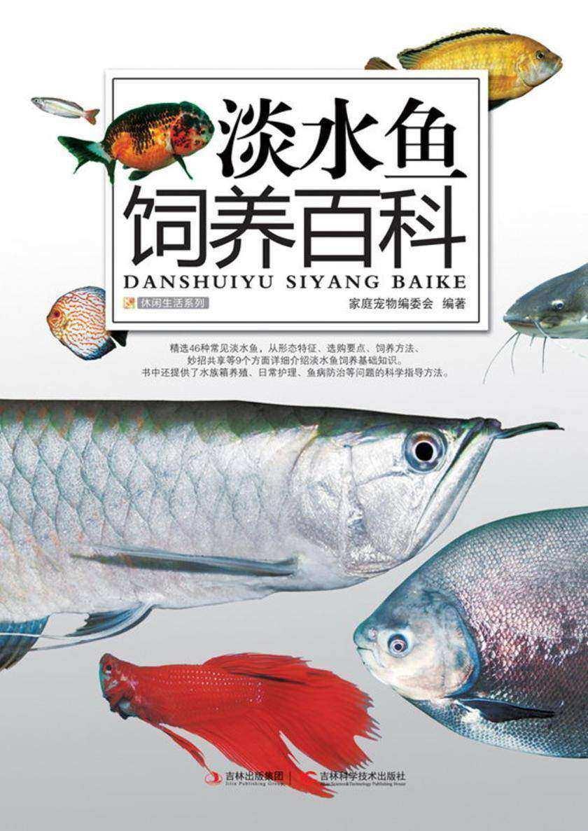 淡水鱼饲养百科(仅适用PC阅读)