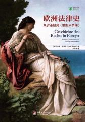 欧洲法律史