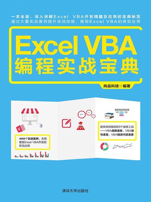 Excel VBA编程实战宝典