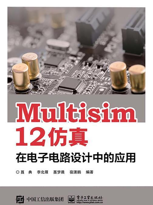 Multisim 12 仿真在电子电路设计中的应用