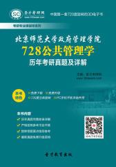 [3D电子书]圣才学习网·北京师范大学政府管理学院728公共管理学历年考研真题及详解(仅适用PC阅读)