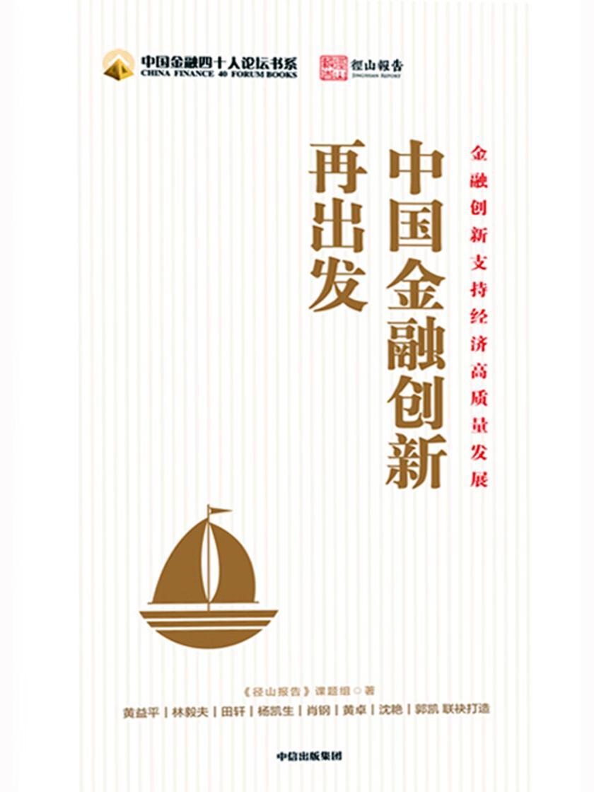 中国金融创新再出发(中国金融四十人论坛书系)