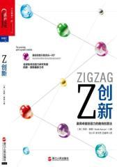 Z创新:赢得卓越创造力的曲线创意法(试读本)(仅适用PC阅读)