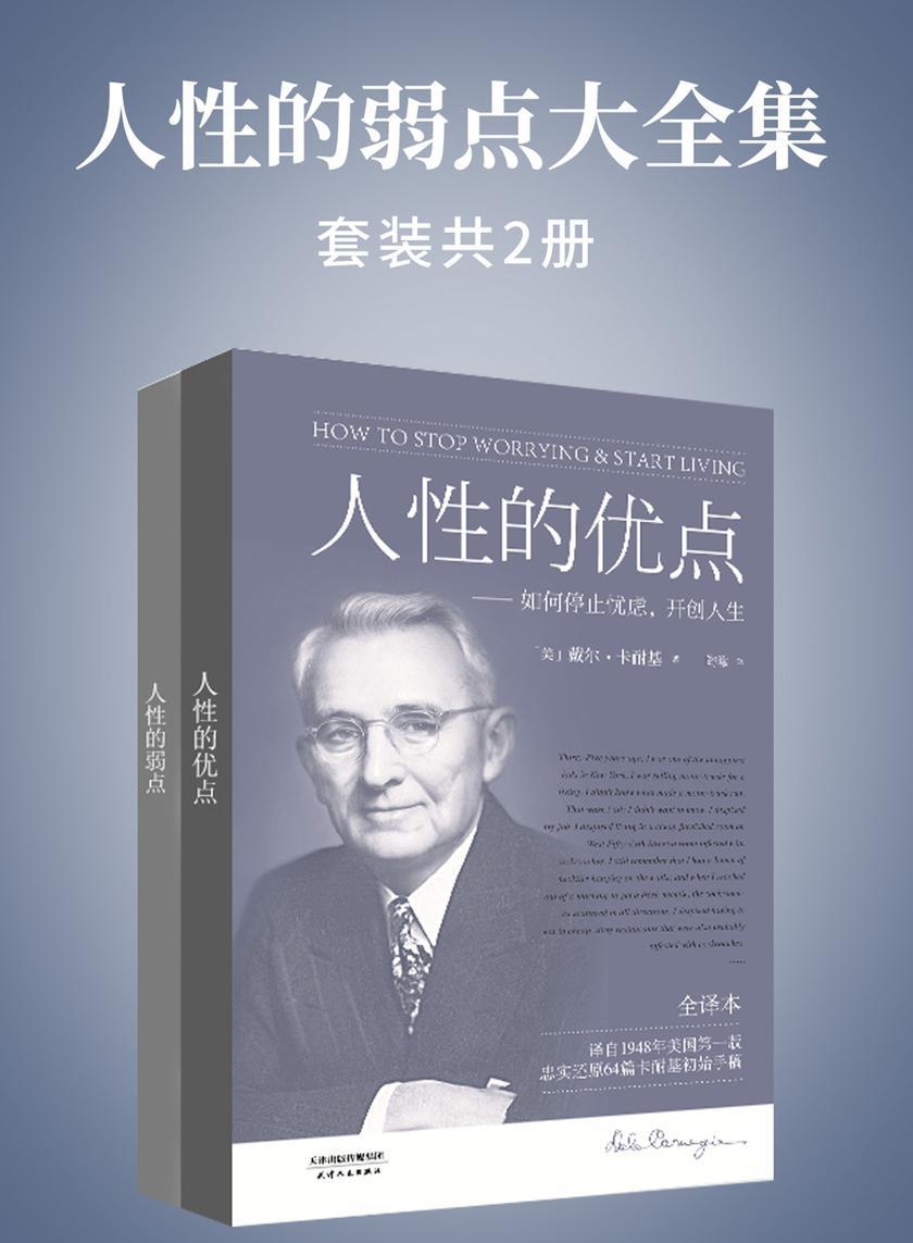 人性的弱点大全集(人性的弱点+人性的优点)(20世纪最伟大的心灵导师和成功学大师戴尔·卡耐基)