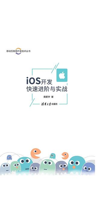 iOS开发快速进阶与实战/移动互联网开发技术丛书