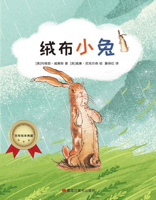 百年绘本典藏系列-绒布小兔