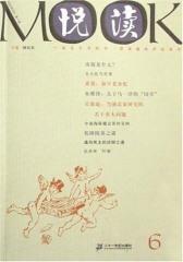 悦读MOOK.第六卷
