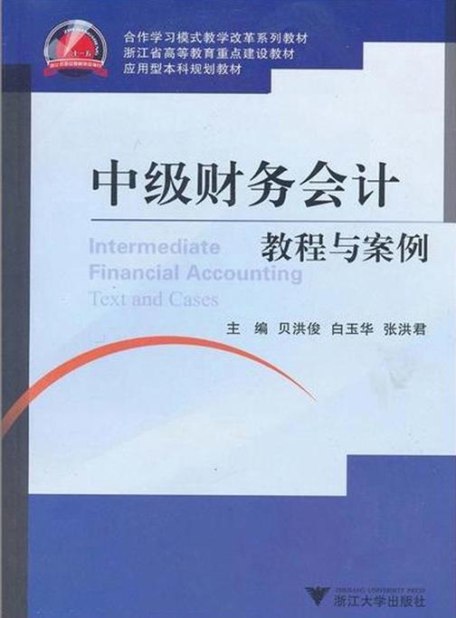 中级财务会计教程与案例