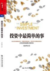 投资中 简单的事(试读本)(仅适用PC阅读)